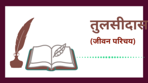 about tulsidas in hindi