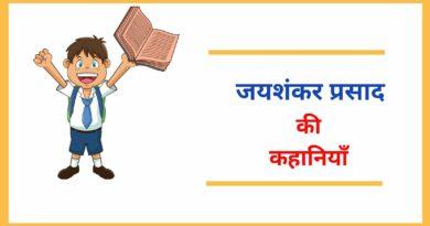 Jaishankar Prasad ki Kahaniyan