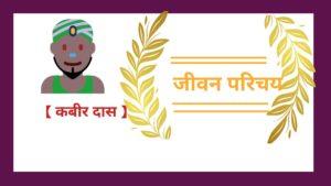 Short Biography of Kabir Das in Hindi