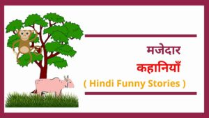 funny stories for kids in hindi