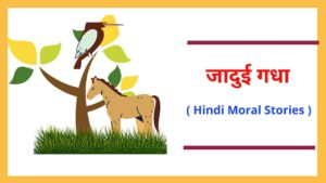 moral stories for class 8