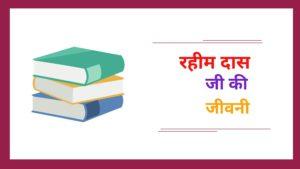 Rahim Das in Hindi