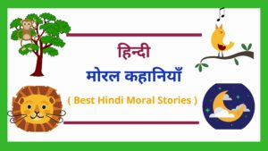 Short Moral stories in Hindi for Class 10