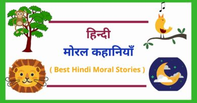 #Top 7 Short Moral stories in Hindi for Class 10 (Hindi Moral Kahaniyan)
