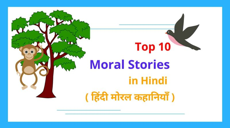 short moral stories in hindi for class 1