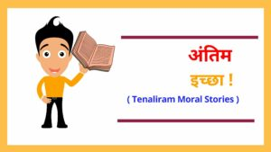 stories of tenali raman in hindi