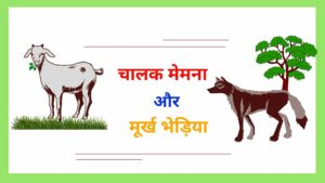 story for class 3 in hindi
