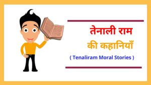 tenali raman stories in hindi