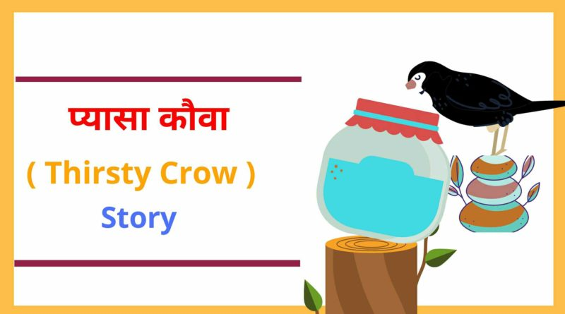 thirsty crow story in hindi