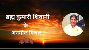 Brahmakumari Thoughts in Hindi