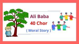 alibaba aur 40 chor story in hindi