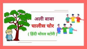 alibaba chalis chor story in hindi