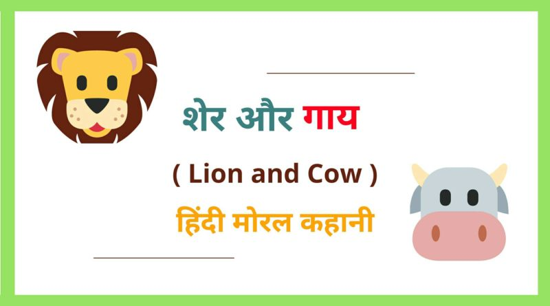 cow and tiger story in hindi