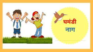 hindi kids stories