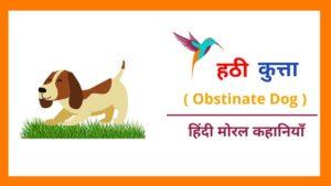 hindi kahani with moral