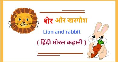 lion and rabbit story in hindi