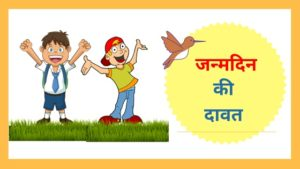 moral stories in hindi for class 7 with pictures