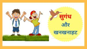 moral stories in hindi for class 71