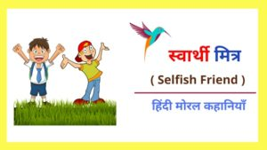 moral stories in hindi with pictures