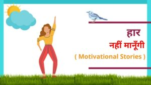 motivational story in hindi for students