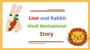 rabbit and lion story in hindi
