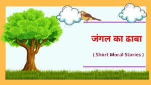 short story in hindi