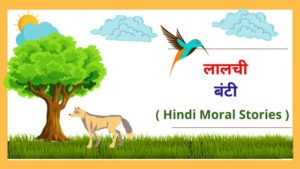 stories in hindi with moral