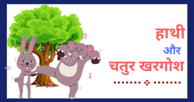 story for nursery class in hindi
