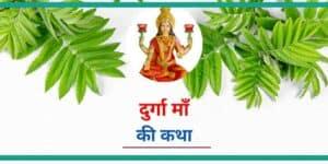 श्री दुर्गा चालीसा