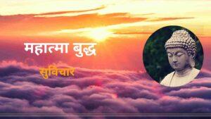Gautam Buddha Thoughts