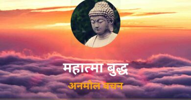 Gautam Buddha Updesh in Hindi