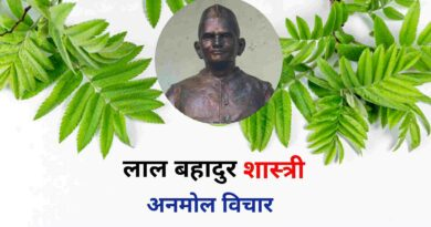Lal Bahadur Shastri Quotes in Hindi