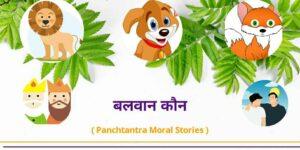 Panchatantra Stories in Hindi (2)