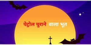 Short true horror stories in hindi