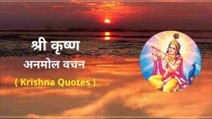 Shree Krishna Quotes in Hindi