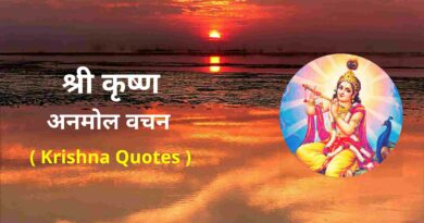 Shree Krishna Quotes in Hindi