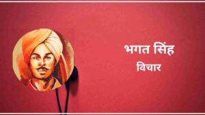 Slogan of Bhagat Singh in Hindi