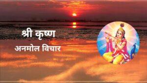 Sri Krishna Quotes