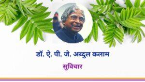 apj abdul kalam quotes in hindi