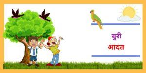 hindi stories for children