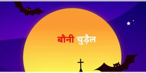 horror stories real in hindi