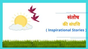 inspirational stories in hindi for students
