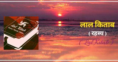 lal kitab in hindi
