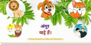 panchatantra stories in hindi for children