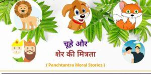 panchatantra story in hindi