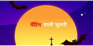 real horror stories in hindi language