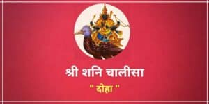 shani chalisa in hindi