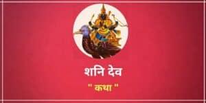 shani dev chalisa lyrics in hindi
