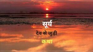 surya namaskar mantras with asana