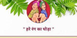 अकबर बीरबल की हिन्दी कहानियाँ